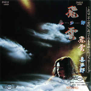 Kitaro Silver Cloud