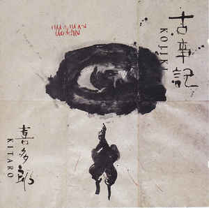Kitaro Kojiki