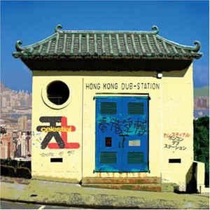 Celestial Hong Kong Dub Station